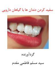 سفید کردن دندان ها با گیاهان دارویی