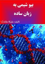 دانلود کتاب بیوشیمی به زبان ساده