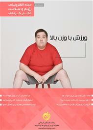 دانلود مجله الکترونیکی سلامت دکتر کرمانی - شماره 6