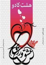 دانلود کتاب هشت کادو: نگاهی نو به شیوه های عشق ورزی