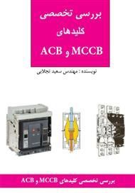 دانلود کتاب بررسی تخصصی کلیدهای MCCB و ACB