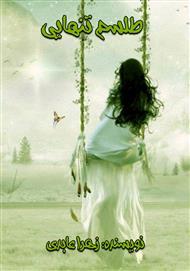 دانلود کتاب رمان طلسم تنهایی