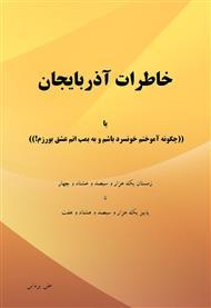 دانلود کتاب خاطرات آذربایجان