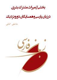 دانلود کتاب بخشی از میراث مشترک بشری در زبان پارسی و همسایگان دور و نزدیک