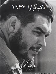 دانلود کتاب لاهیگوارا 1967