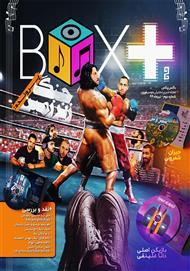 دانلود مجله الکترونیکی باکس پلاس - شماره دوم