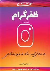 دانلود کتاب کسب درآمد از اینستاگرام: نبرد پیروز