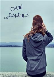 دانلود کتاب رمان لمس خوشبختی