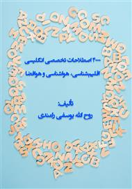 دانلود کتاب 4000 اصطلاحات تخصصی انگلیسی اقلیمشناسی، هواشناسی و هوافضا