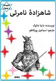 دانلود کتاب شاهزاده نامرئی