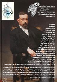 ماهنامه ادبیات داستانی چوک - شماره 116