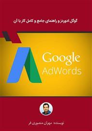 دانلود کتاب گوگل ادوردز و راهنمای جامع و کامل کار با آن