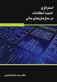 دانلود کتاب استراتژی امنیت اطلاعات در سازمان های مالی