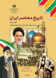 دانلود کتاب تاریخ معاصر ایران