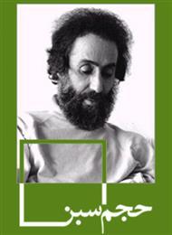 دانلود کتاب حجم سبز