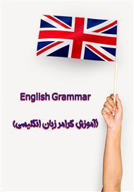 دانلود کتاب English Grammar (آموزش گرامر زبان انگلیسی)