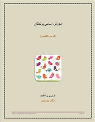 دانلود کتاب  آموزش اسامی پرندگان (فارسی-انگلیسی)