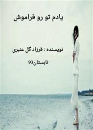 دانلود کتاب یادم تو رو فراموش