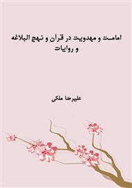 دانلود کتاب امامت و مهدویت در قرآن و نهج البلاغه و روایات