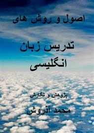 دانلود کتاب اصول و روش های تدریس زبان انگلیسی