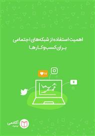دانلود کتاب اهمیت استفاده از شبکههای اجتماعی برای کسب و کارها