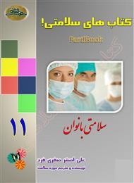 دانلود کتاب سلامتی بانوان