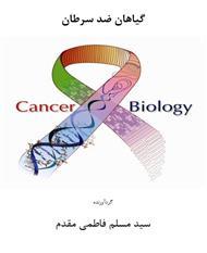گیاهان ضد سرطان