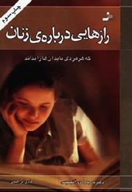 دانلود کتاب رازهایی درباره ی زنان