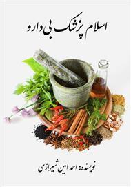 دانلود کتاب اسلام پزشک بیدارو