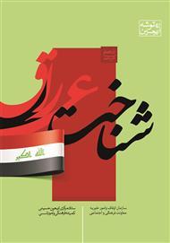 دانلود کتاب شناخت عراق
