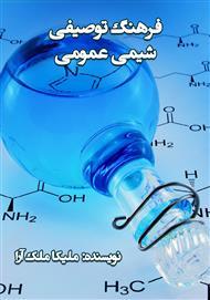 دانلود کتاب فرهنگ توصیفی شیمی عمومی