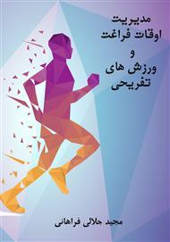 دانلود کتاب مدیریت اوقات فراغت و ورزشهای تفریحی