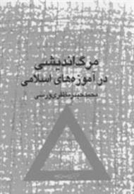 دانلود کتاب مرگ اندیشی در آموزه های اسلامی