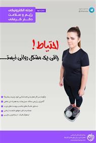 دانلود مجله الکترونیکی سلامت دکتر کرمانی - شماره 9