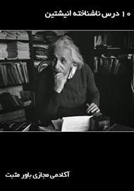 دانلود کتاب ده درس ناشناخته انیشتین