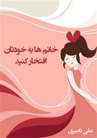 دانلود کتاب خانمها به خودتان افتخار کنید