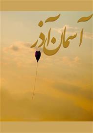 دانلود کتاب رمان آسمان آذر