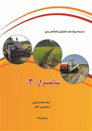 دانلود کتاب شالیزار 3: مجموعه پروژههای دانشجوئی کارشناسی برنج