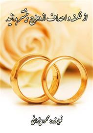 دانلود کتاب از فلسفه و اهداف ازدواج بیشتر بدانید