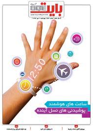 دانلود ضمیمه بایت روزنامه خراسان - شماره 336