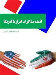 دانلود کتاب آینده مذاکرات ایران با آمریکا