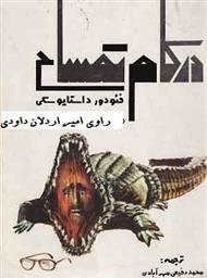 دانلود کتاب صوتی در کام تمساح