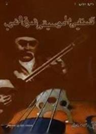 دانلود کتاب آشنایی با موسیقی شرق و غرب