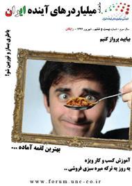 دانلود ماهنامه میلیاردرهای آینده ایران - شماره 26