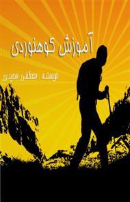 دانلود کتاب آموزش کوهنوردی