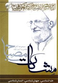 دانلود کتاب معارف قرآن: خداشناسی، کیهان شناسی، انسان شناسی