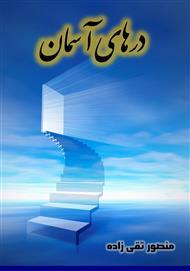 دانلود کتاب درهای آسمان