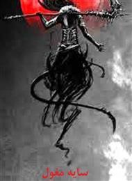 دانلود کتاب داستان صوتی سایه مغول