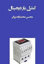 دانلود کتاب کنترل بار دیجیتال
