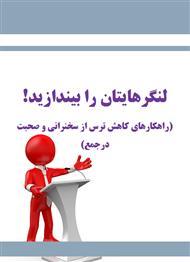 دانلود کتاب لنگرهایتان را بیندازید (کاهش ترس از سخنرانی)